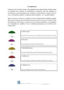 Οι ομπρέλες μου
