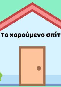 Χαρούμενο Σπίτι