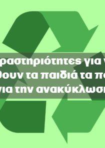Δραστηριότητες για να μάθουν τα παιδιά τα πάντα για την ανακύκλωση.